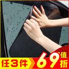 汽車車窗靜電網眼防曬遮陽貼 車窗防曬側擋...