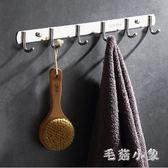 墻壁掛廚房排鉤浴室衛生間毛巾掛鉤衣帽架墻上壁掛 ys3764『毛菇小象』