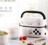 生活元素電熱飯盒陶瓷內膽迷你加熱飯盒可插電蒸煮保溫密封飯盒 初語生活