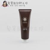 立坽『瞬間護髮』愛麗美娜公司貨 ARIMINO 特麗可 保養霜S型230g HH11