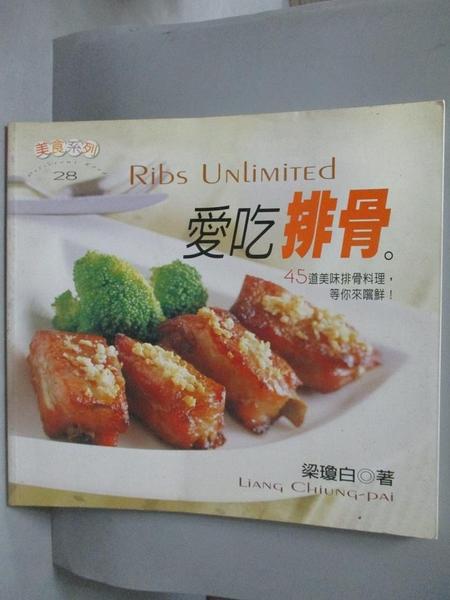 【書寶二手書T5/餐飲_YEC】愛吃排骨RIBS UNLIMITED_梁瓊白