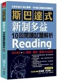 斯巴達式 新制多益10回閱讀試題解析
