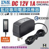 ~CHICHIAU ~DVE 監視器攝影機 電源變壓器DC 12V 1A
