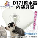 【培菓平價寵物網 】Pioneer Pet》D171飲水器內裝貝殼(適用D153.D154.D157.D160)