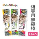 PetLand寵物樂園 魔法村Pet Village/PVPV貓專用鮮極棒/鮪魚/海鮮/鮭魚1片3入