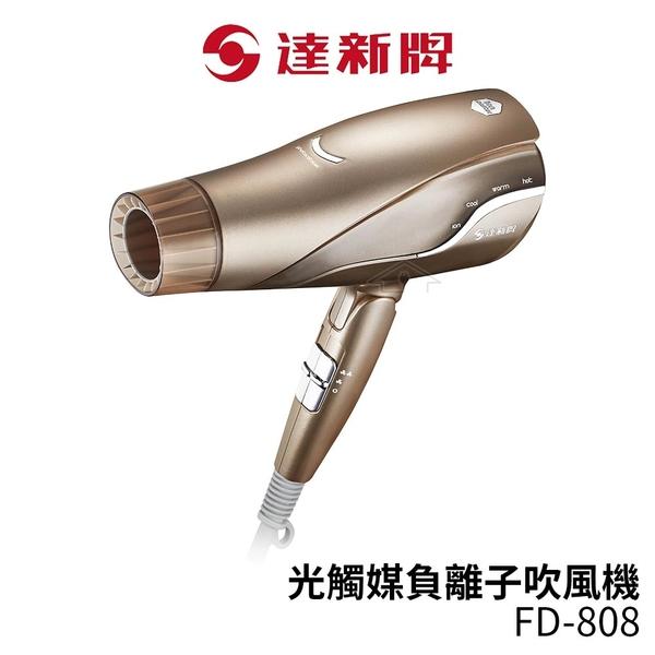 達新牌 光觸媒超水潤負離子吹風機 FD-808 香檳金