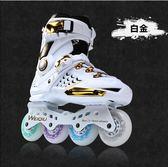 溜冰鞋成人直排輪滑鞋男女初學者花式專業平花鞋旱冰鞋滑冰鞋全閃