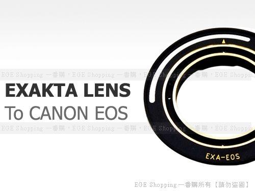 EGE 一番購】EXAKTA鏡頭轉CANON EOS機身轉接環【可適用 TOPCON】