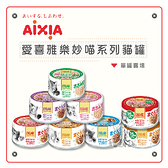AIXIA愛喜雅[樂妙喵貓罐,8種口味,60g,日本製](單罐)