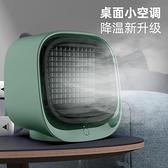 風扇 桌面冷風機 usb便攜式上加水家用辦公水冷空調扇 阿宅