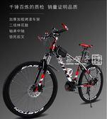 山地車自行車成人男女變速雙碟剎減震超輕學生越野單車igo   良品鋪子