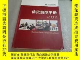 二手書博民逛書店罕見潤豐農村合作銀行信貸規範手冊(2011)Y4587 潤豐農村
