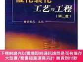 簡體書-十日到貨 R3YY【催化裂化工藝與工程(第二版)】 9787800435379 中國石化總公司情報研