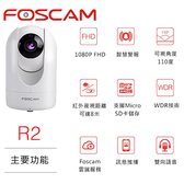 FOSCAM R2 Full HD 無線網路攝影機