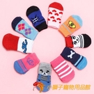 買1送1狗狗襪子防臟貓咪小型犬保護套鞋套腳套【小獅子】