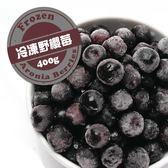 【天時莓果 】 新鮮 冷凍 野櫻莓 400g/包