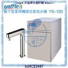 【滿額贈】【yaffle亞爾浦】YS-130 家用櫥下型微礦氣泡水機【電子觸控式龍頭】【贈全台安裝】
