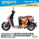 gogoro2 大嘴鳥 現貨 雙面設計 車身防刮套 潛水衣布 防刮套 保護套 車套 GOGORO 叢林 哈家人