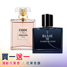 【買一送一】LiangLinuhai COOC女性淡香水 BLUE蔚藍男士香水 花果香調 50ml