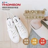THOMSON 智能防潮除臭烘鞋器 TM-SAW22DF