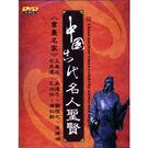 中國古代名人聖賢-書畫名家 DVD...