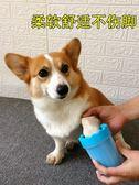 全館免運 寵物洗腳杯爪子清洗器足部護理洗腳神器