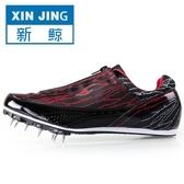新鯨釘鞋田徑短跑男女釘子鞋男跳遠比賽中考跑釘鞋專業訓練鞋168