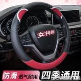 汽車方向盤套女士可愛韓國大眾日產豐田本田別克吉利長安奔馳奧迪 印象家品