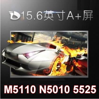 筆電 液晶面板 DELL 戴爾 Inspiron 15R M5110 N5010 5525 M5010 N5110 15.6吋 40針 螢幕 更換 維修
