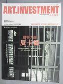 【書寶二手書T6/雜誌期刊_PAP】典藏投資_40期_借物大師夏卡爾
