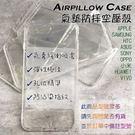 Airpillow Case 防摔氣墊空壓殼 同購買機型出貨