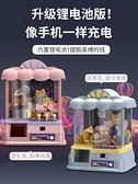 娃娃機玩具兒童投幣扭蛋機小型家用迷你夾公仔機【少女顏究院】