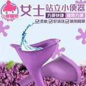 ✿現貨 快速出貨✿【小麥購物】女士站立小便器 【Y607】小便 女士 女生 站立 尿盆 尿壺