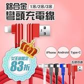 充電線 快充線 編織線 尼龍線 傳輸線 數據線 iphone android type-c L型 鋁合金 3米 3m 300cm