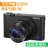 SONY DSC-RX100 M4 40倍超級慢動作 (中文平輸)