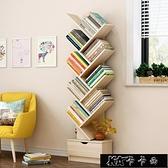 書架落地簡約現代置物架書櫃落地書架小書櫃創意簡易架子11-14【雙十一狂歡】