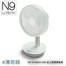 【N9 LUMENA N9 STAND3 USB 桌上型擺頭風扇《薄荷綠》】小電扇/行動電扇