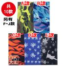 百變多功能 魔術頭巾 ~DK襪子毛巾大王...