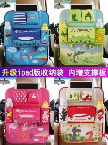 汽車座椅收納袋椅背置物袋懸掛式車載收納袋座椅後背掛袋雜物袋