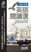 (二手書)西洋故事:英語閱讀選口袋書