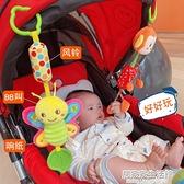新生嬰兒推車掛件0-3-6個月寶寶床鈴毛絨搖鈴風鈴安撫掛飾1歲玩具 居家家生活館