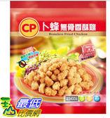 [COSCO代購] 促銷至9月23日 W90275 卜蜂 冷凍無骨香酥雞 2.4公斤 2入
