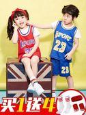 兒童球服 兒童籃球服套裝男童夏季幼兒園表演服女童寶寶小學生訓練球衣定制 米蘭shoe