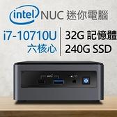 【南紡購物中心】Intel 小型系列【mini大象I】i7-10710U六核 迷你電腦(32G/240G SSD)《NUC10i7FNH》