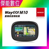 PAPAGO WayGO M10【贈藍芽耳機撥放器】 重機衛星導航機 機車衛星導航 IPX7防水 類GARMIN zumo 590