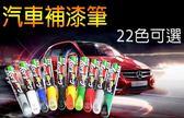 【現貨】汽車補漆筆 23色可選 汽車劃痕修補劑 車漆修復 車用 補漆筆 汽車 刮痕修復 204F13