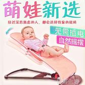 嬰兒搖搖椅躺椅安撫椅搖籃椅新生兒寶寶平衡搖床哄娃哄睡神器   初語生活igo