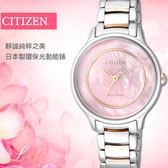 CITIZEN EM0384-56D 光動能鑽石錶