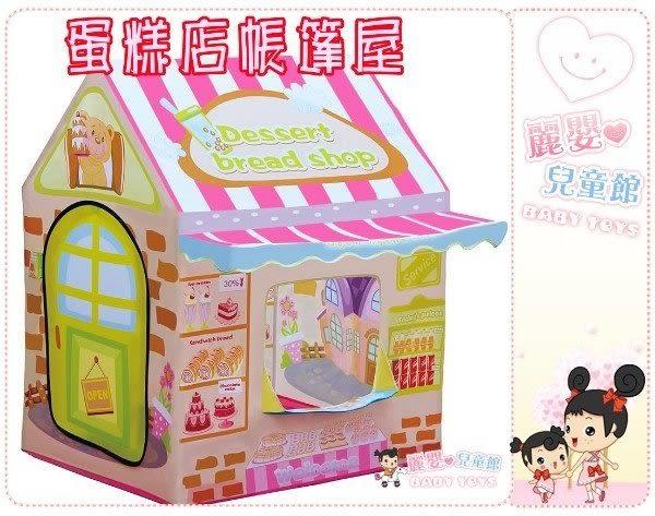 麗嬰兒童玩具館~BabyStore甜心寶貝甜點蛋糕屋~麵包店帳篷球屋.我的秘密基地扮家家酒
