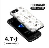 蘋果8plus超薄無下巴大容量背夾電池iphone7電源充電寶6s手機殼i8(w)7300ml 5.5寸